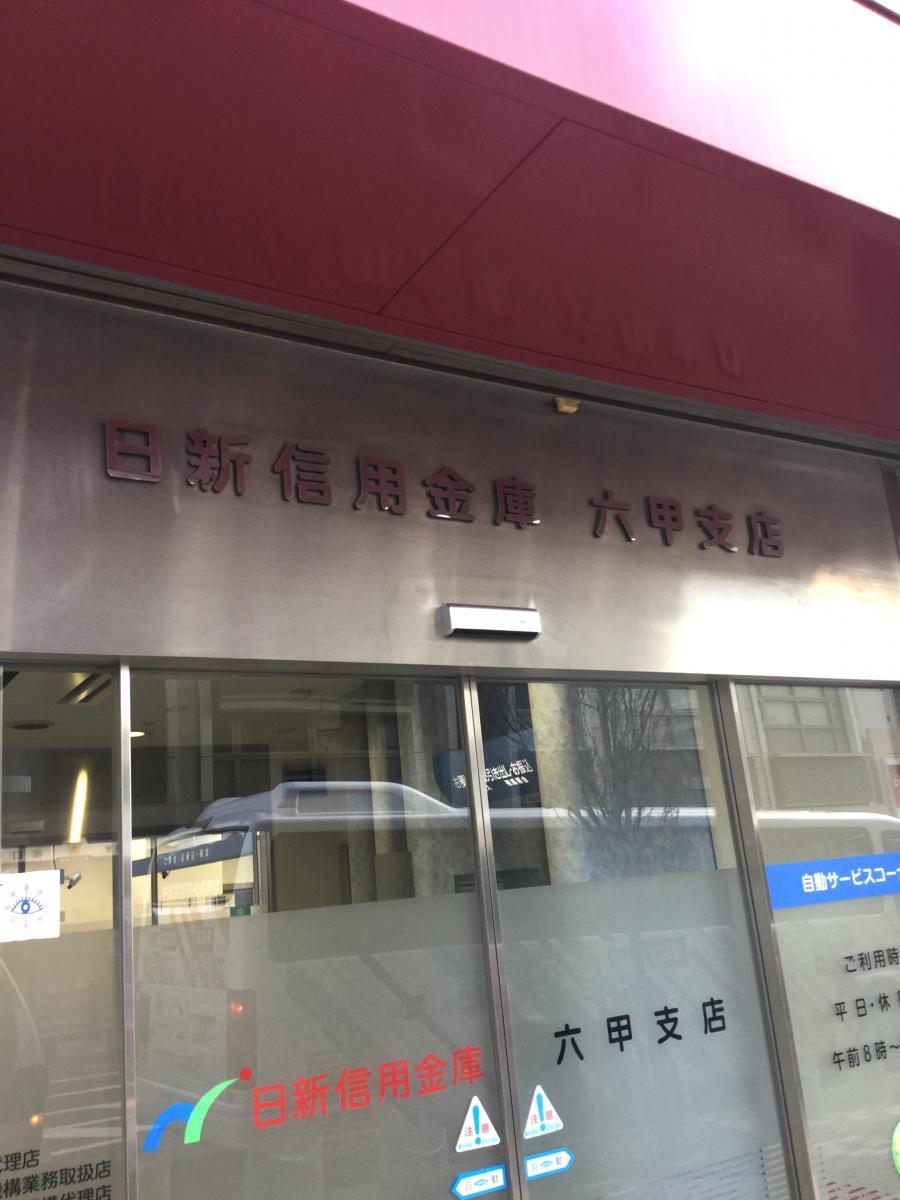 日新信用金庫六甲支店_施設外観