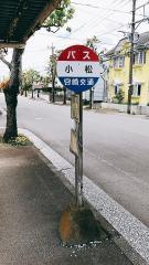 「小松(宮崎市)」バス停留所