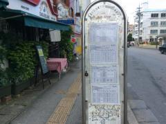 「那覇高校前」バス停留所
