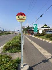 「田向(郡山市)」バス停留所
