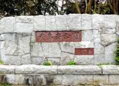 彦島南公園
