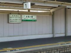 大和小泉駅