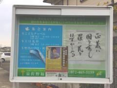 泉佐野福音教会