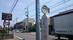 「狭山湖口」バス停留所