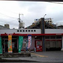 浦添西原郵便局