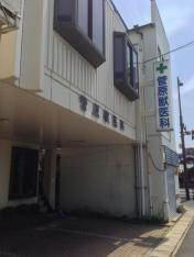 菅原獣医科医院