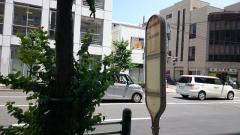 「蒲田郵便局前」バス停留所