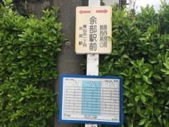 「余部駅前」バス停留所
