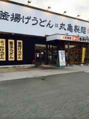 丸亀製麺相生店