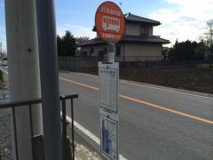 「練武道場跡」バス停留所