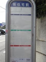 「坂住宅前」バス停留所