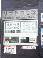 津軽岩木スカイラインリフト