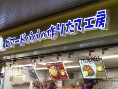ビアードパパ 阪急西宮北口店