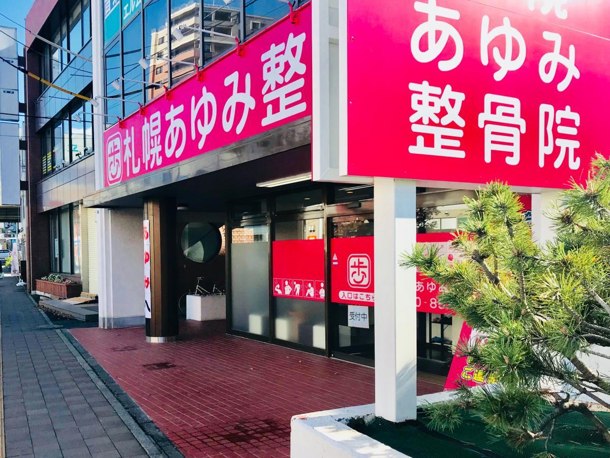 札幌あゆみ整骨院南平岸院