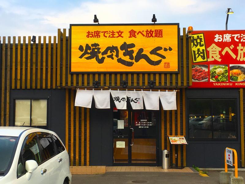 焼肉 キング 札幌