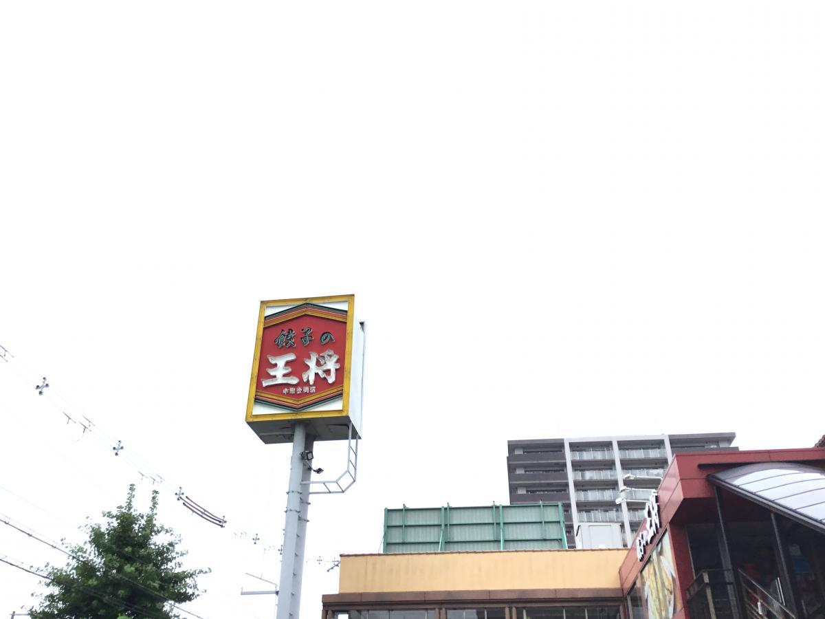 餃子の王将 中環金岡店_施設外観