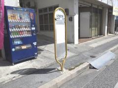 「女子短大前」バス停留所