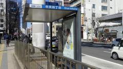 「中央四丁目」バス停留所