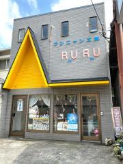 ワン・ニャン工房RURU_施設外観