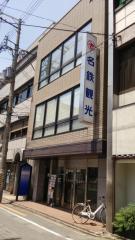 名鉄観光サービス 和歌山支店