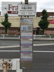 「中島小学校」バス停留所