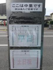 「中里」バス停留所