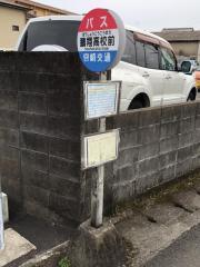「鵬翔高校前」バス停留所
