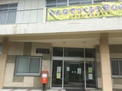 佐世保市役所・鹿町行政センター