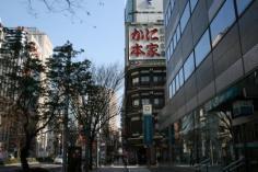 札幌かに本家名古屋駅前店