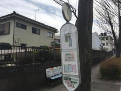 「本郷」バス停留所