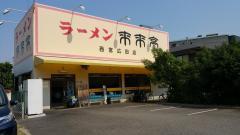 来来亭 西宮広田店
