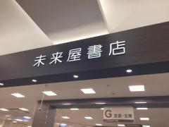 未来屋書店各務原店