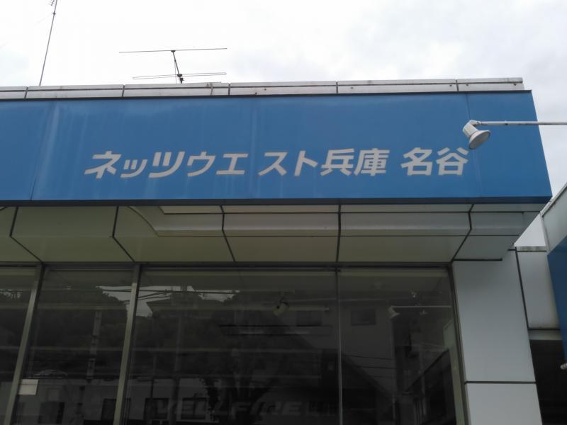 ネッツトヨタウエスト兵庫名谷店_看板