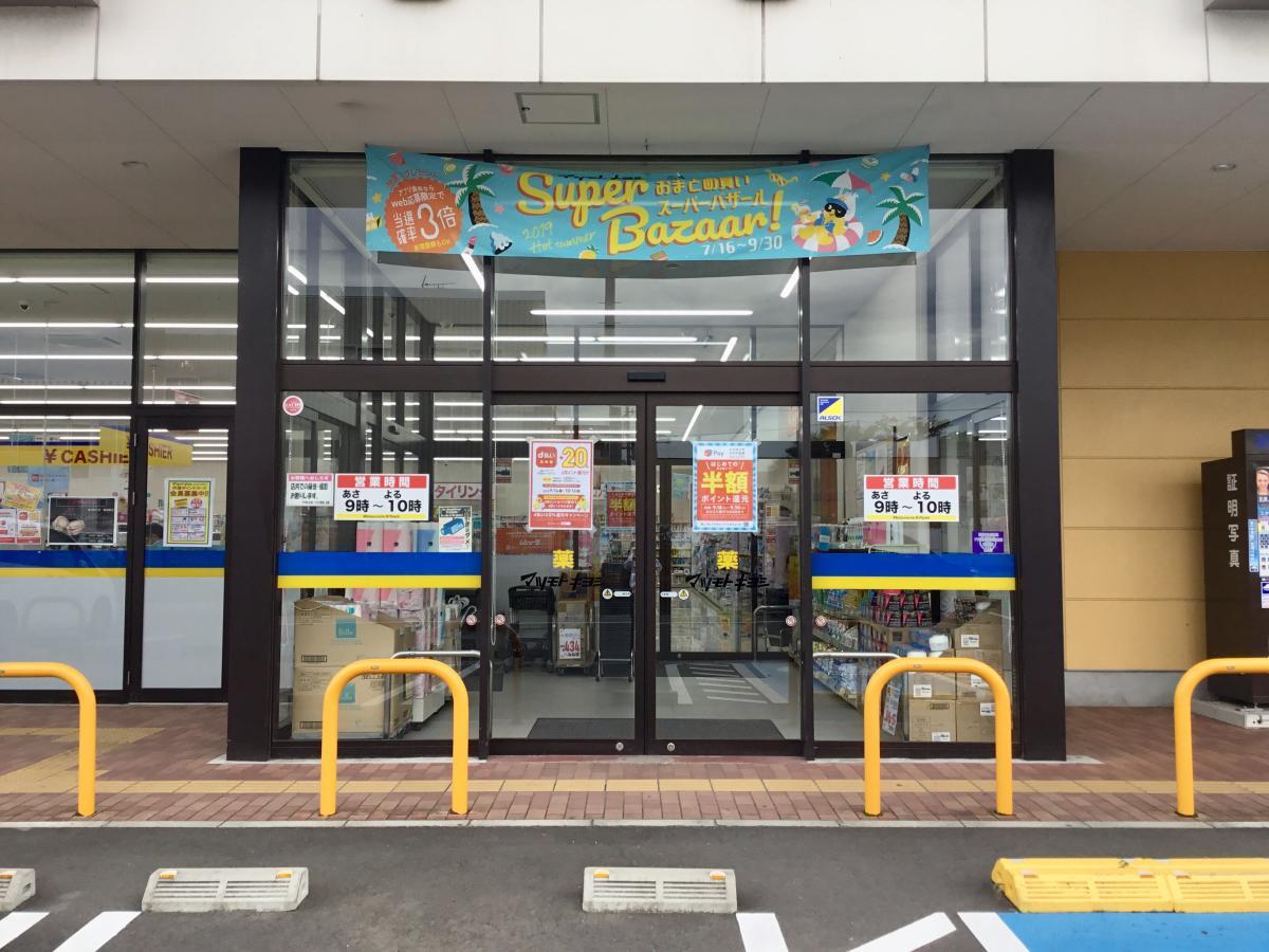 マツモトキヨシ 六丁の目店_施設外観