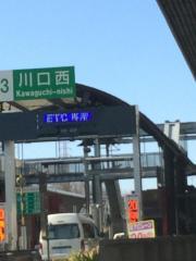 川口西IC