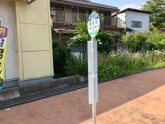 「沼田横塚町」バス停留所