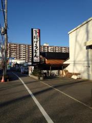 丸亀製麺伊丹南町