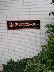 株式会社アオキスーパー