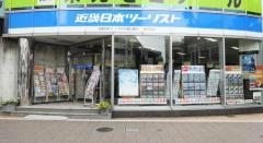 近畿日本ツーリスト 高崎営業所