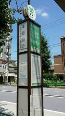 「本郷追分」バス停留所