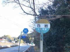 「白岩」バス停留所