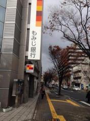 もみじ銀行五日市駅前支店