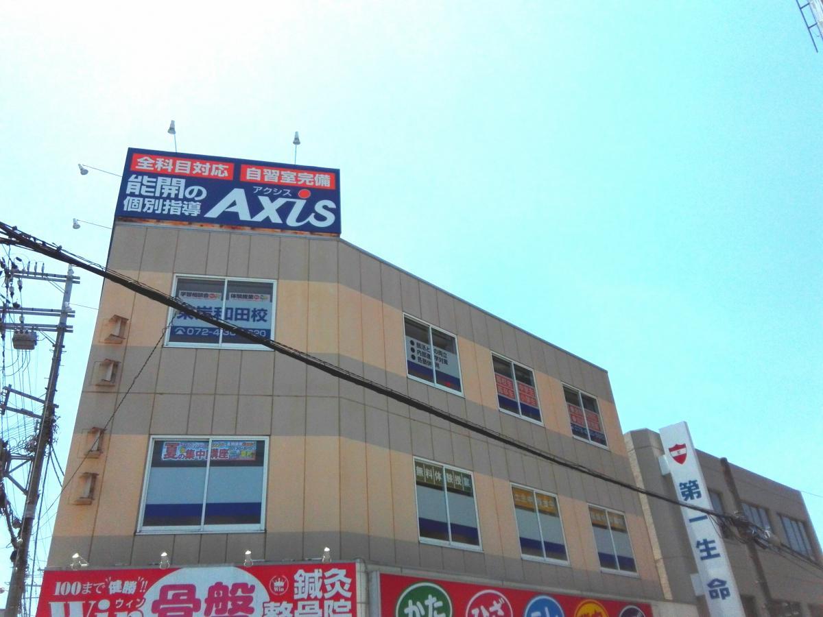 個別指導Axis 東岸和田校_施設外観