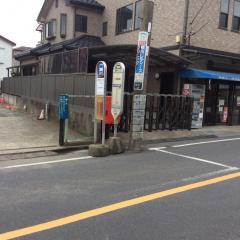 「西新井三丁目」バス停留所