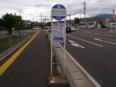 「ハローワーク入口」バス停留所