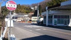 「九久平」バス停留所