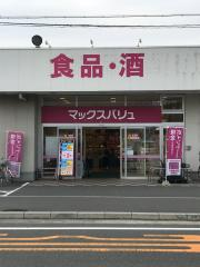 マックスバリュ浜松和田店