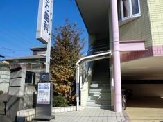芦澤歯科医院_施設外観