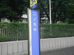 「二ノ丸中」バス停留所