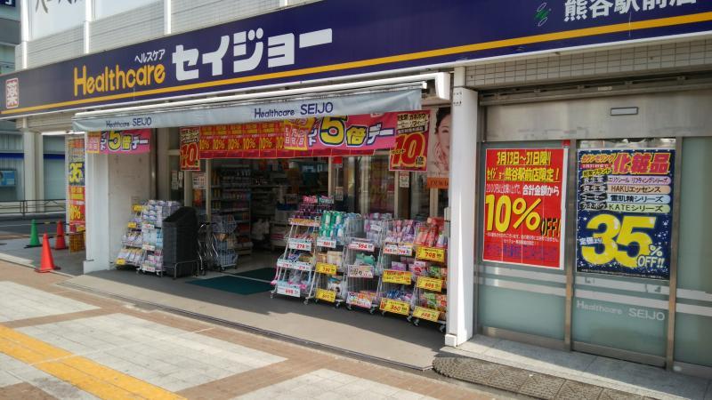 くすりセイジョー熊谷駅前店
